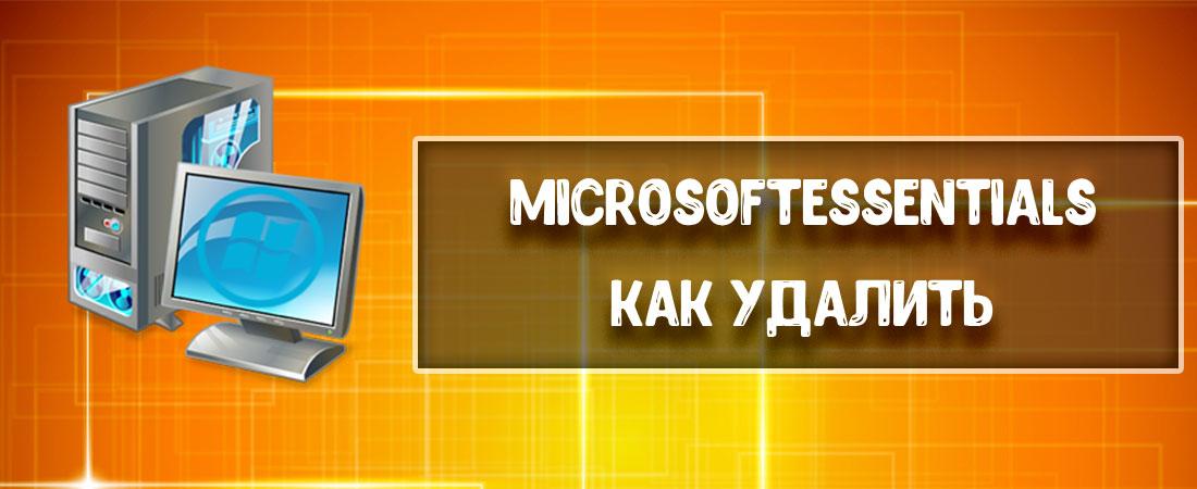 MicrosoftEssentials как удалить полностью
