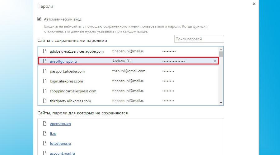 удаление кодов из браузера