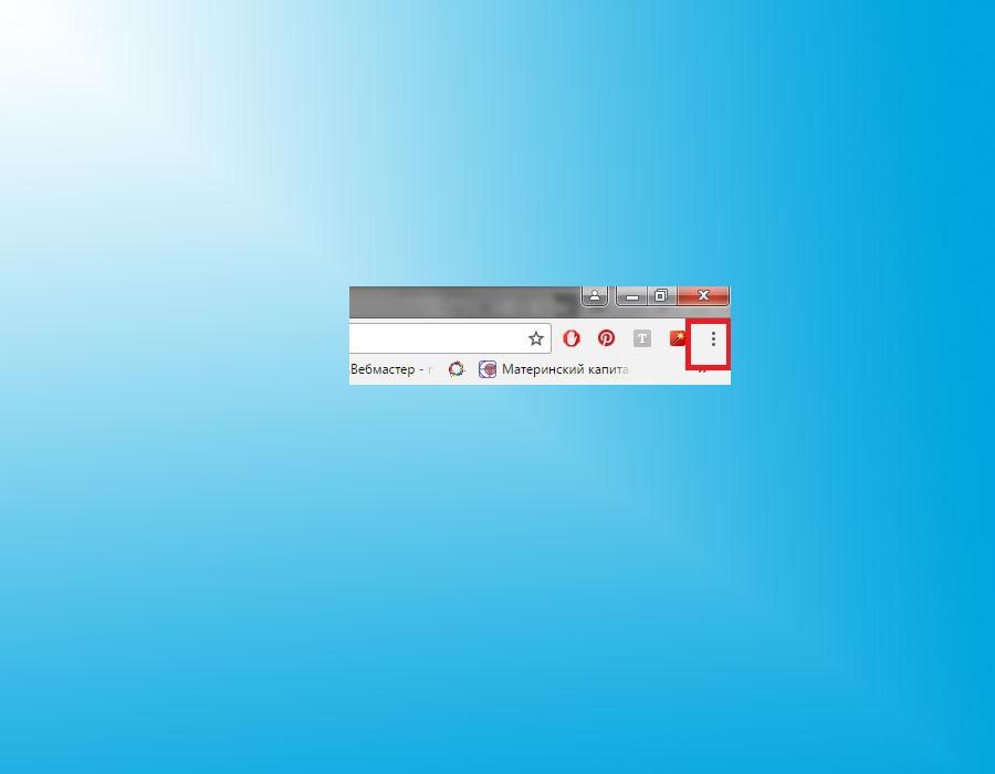 Как удалить поиск из браузера