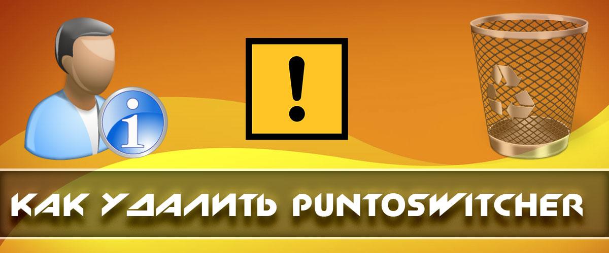 Как полностью удалить PuntoSwitcher
