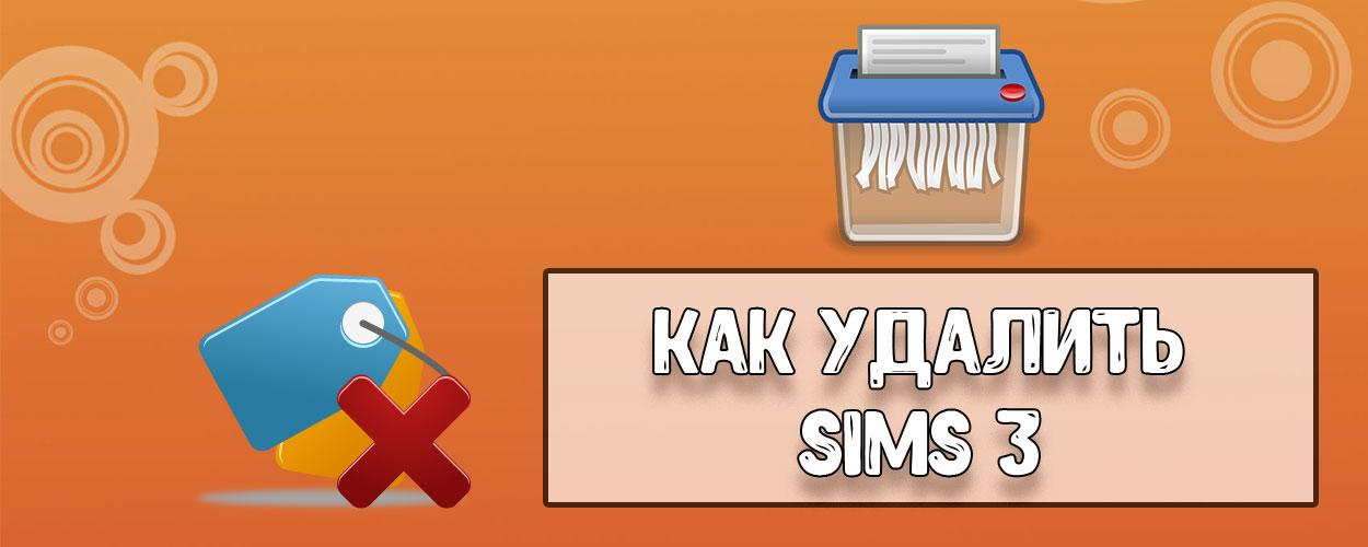 Как удалить Sims 3 полностью с компьютера