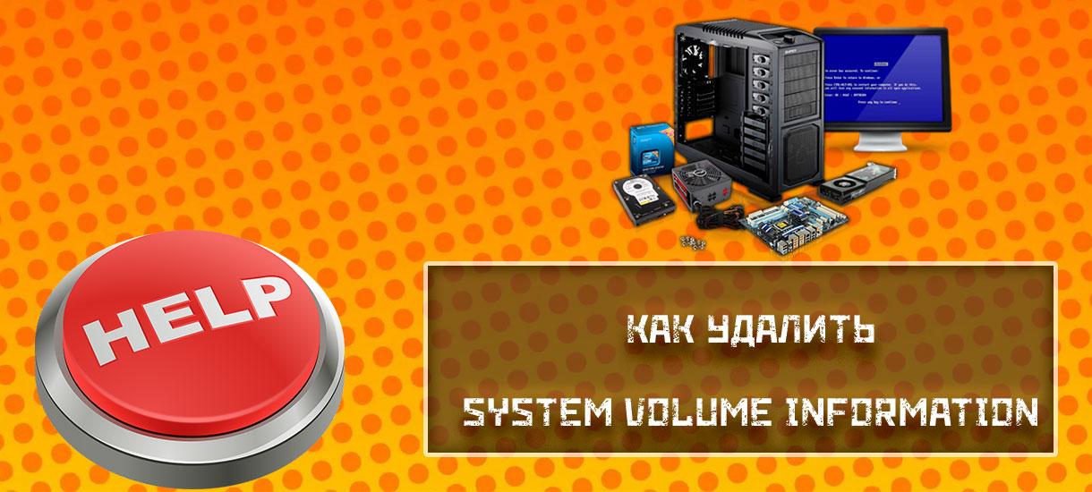 System Volume Information можно ли удалить папку