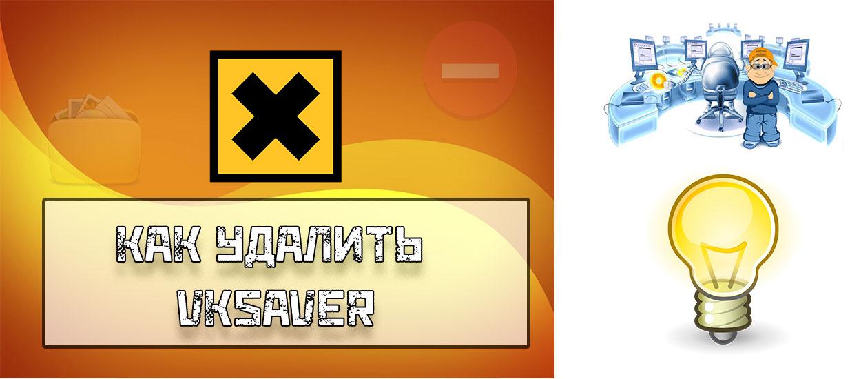 Как удалить Vksaver