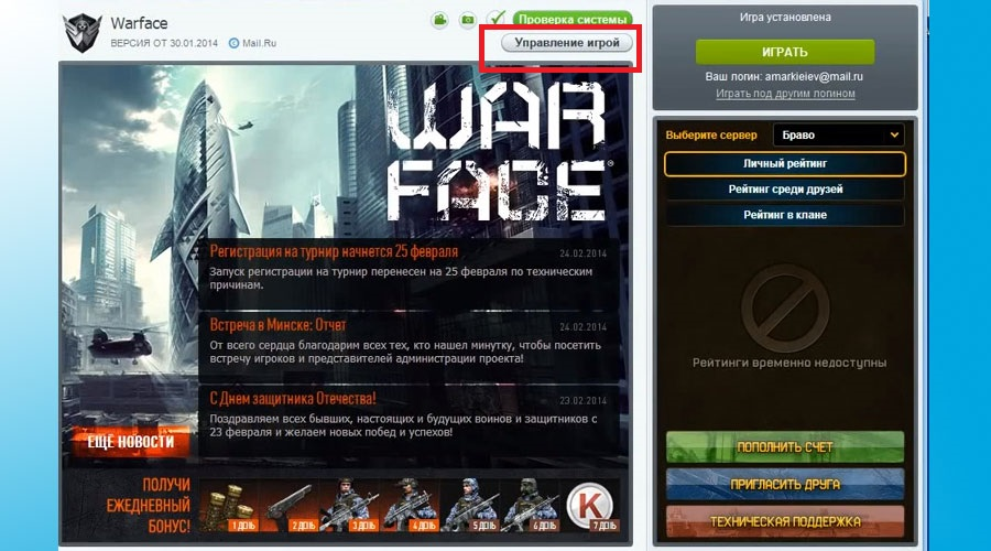 удалить Warface