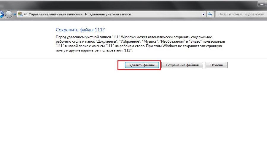 Как удалить администратора в Windows