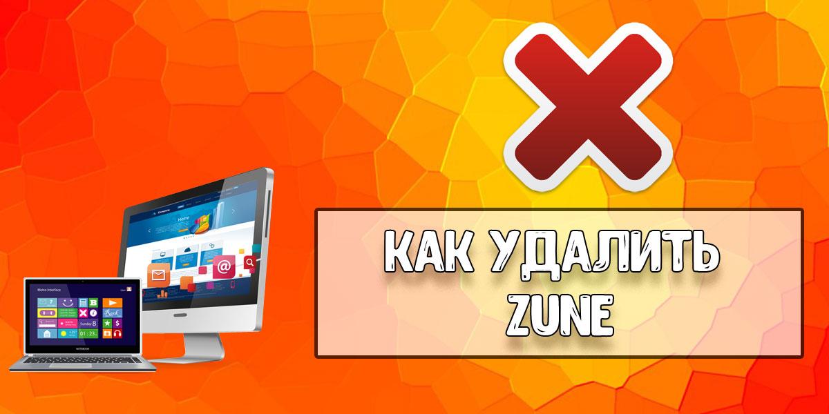 Как удалить Zune с компьютера полностью