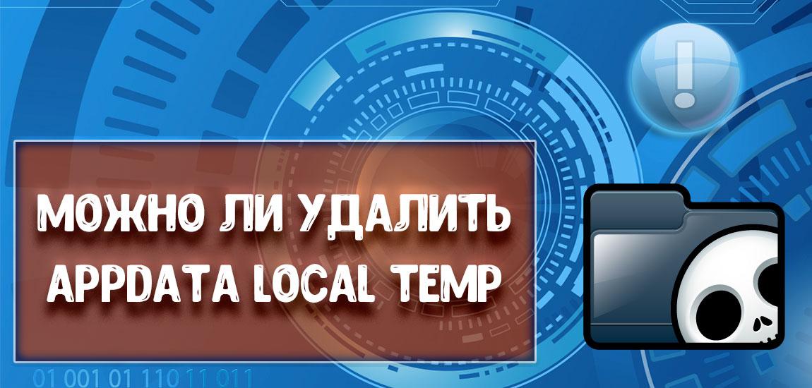 Удалить Appdata Local Temp