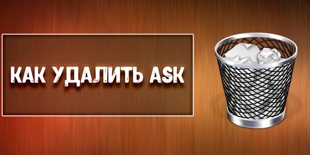 Как удалить Ask