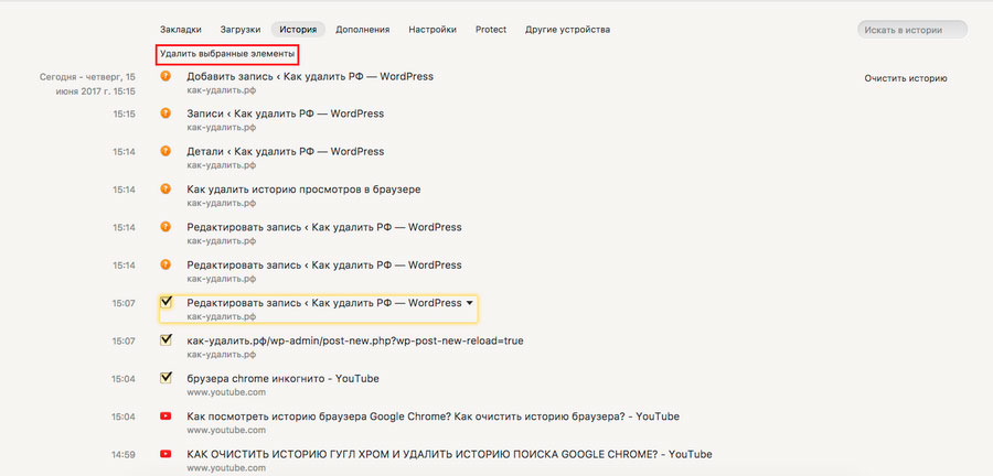 Удалить историю Яндекс