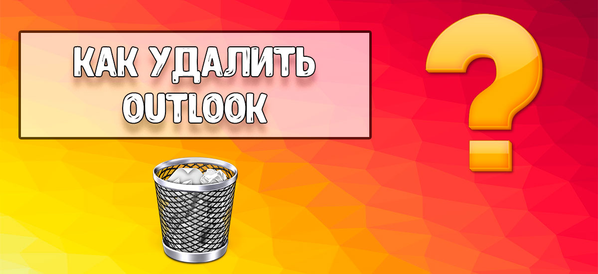 Удаление Outlook