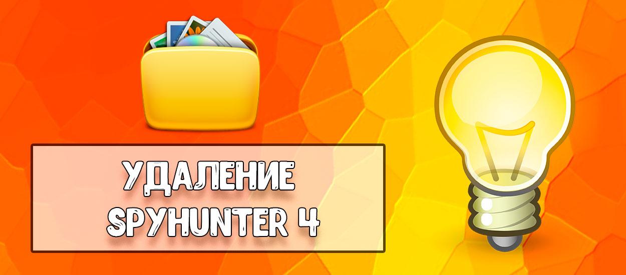 Удалить Spyhunter 4