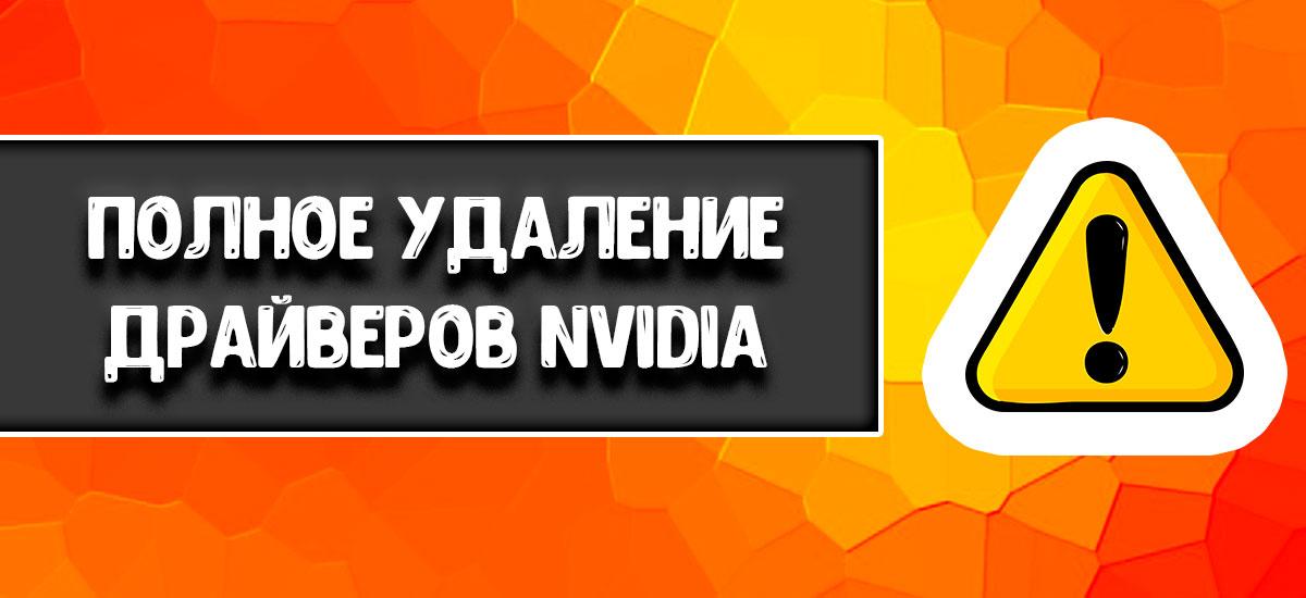 Как удалить Nvidia