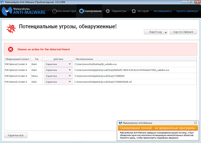 adware-malwarebytes