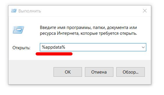 appdata-mojno-li-udalit1