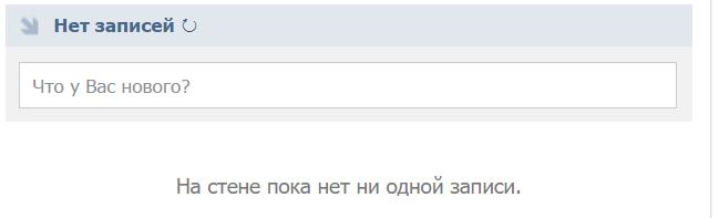 kak-ochistit-stenu-vkontakte (1)