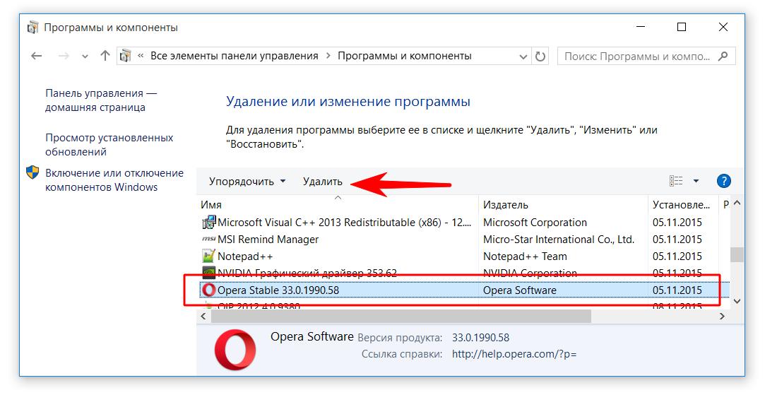 kak-udalit-browser-s-computera2