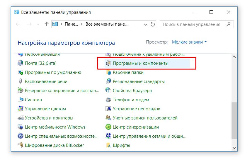 kak-udalit-browser-s-computera3
