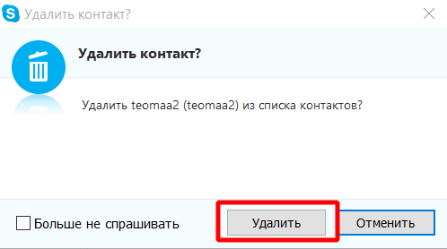 kak-udalit-kontakt-v-skype1