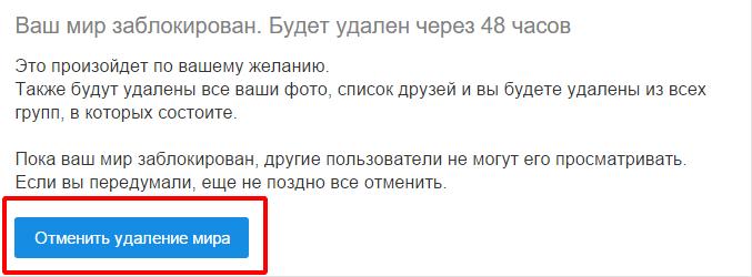 kak-udalit-moi-mir-mail-ru1