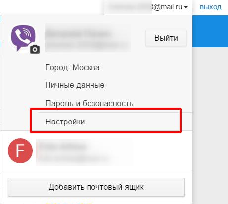 kak-udalit-moi-mir-mail-ru4