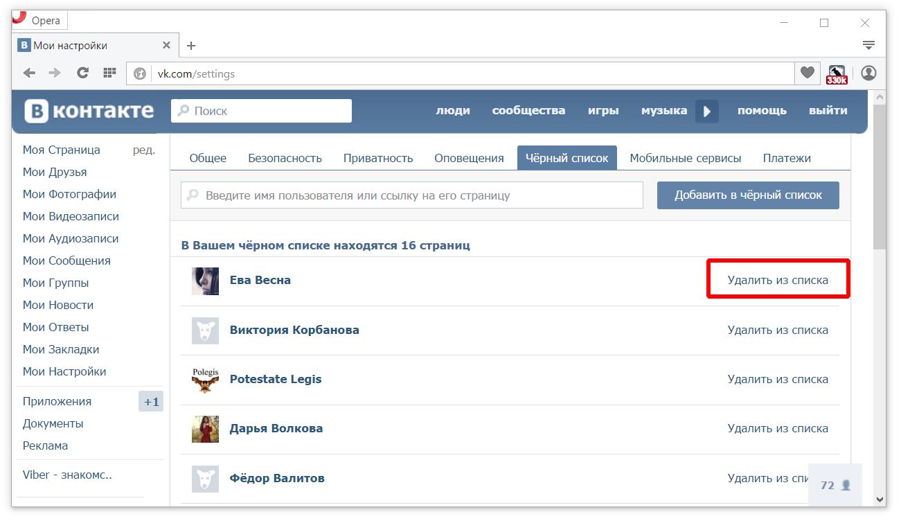 kak-udalit-podpischikov-vkontakte5