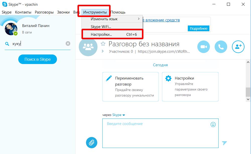 kak-udalit-soobshenya-skype 1