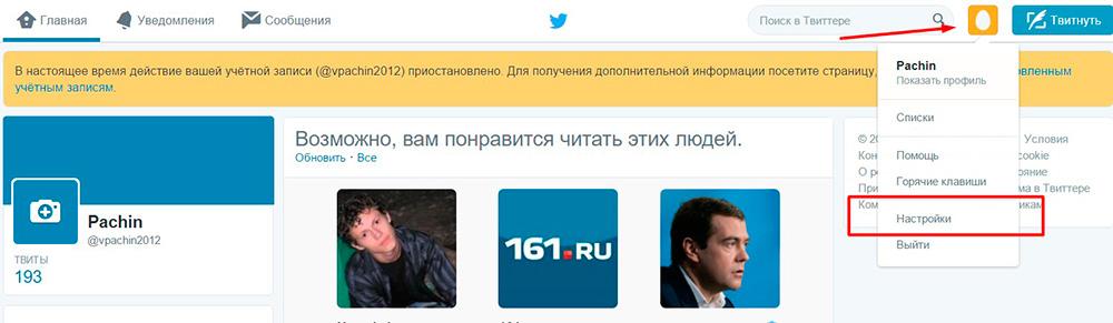 kak-udalit-stranitsy-v-twiterre2