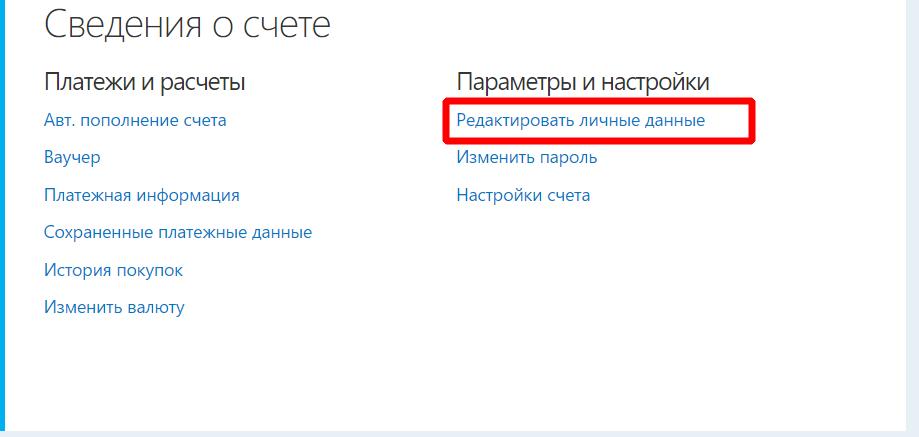 kak-udalit-uchetnuy-zapis-skype2