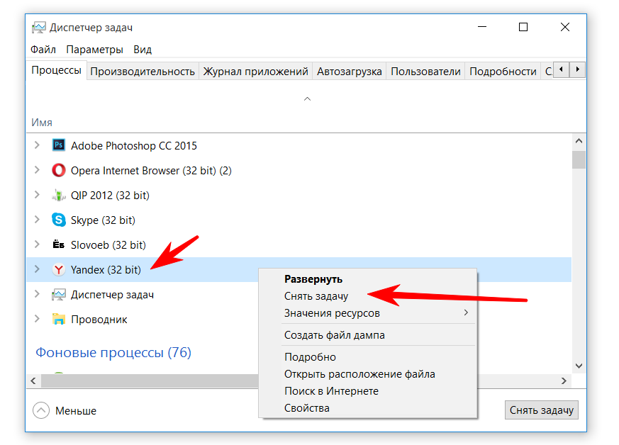 kak-udalit-yandex-browser
