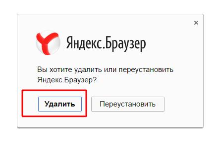kak-udalit-yandex-browser4