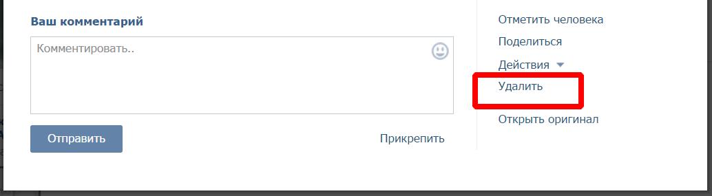 kak-udalit-fotografiu-vkontakte2