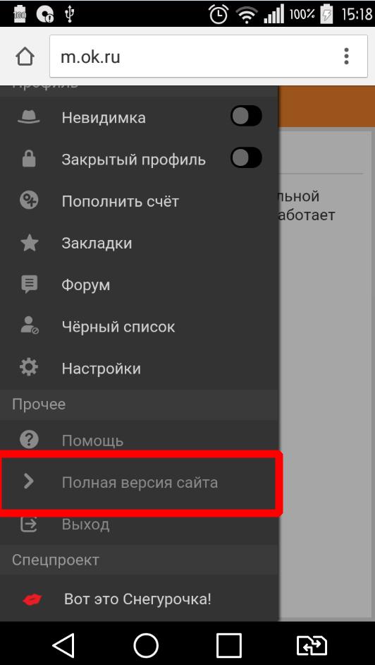 kak-udalit-odnoklassniki-s-telefona2