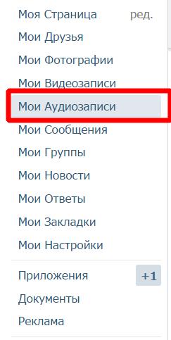 kak-udalit-pesny-vkontakte1