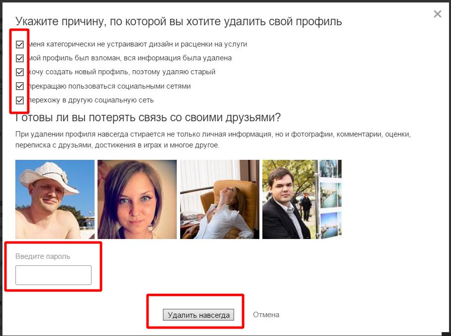 kak-udalit-sebia-iz-odnoklassnikov 3