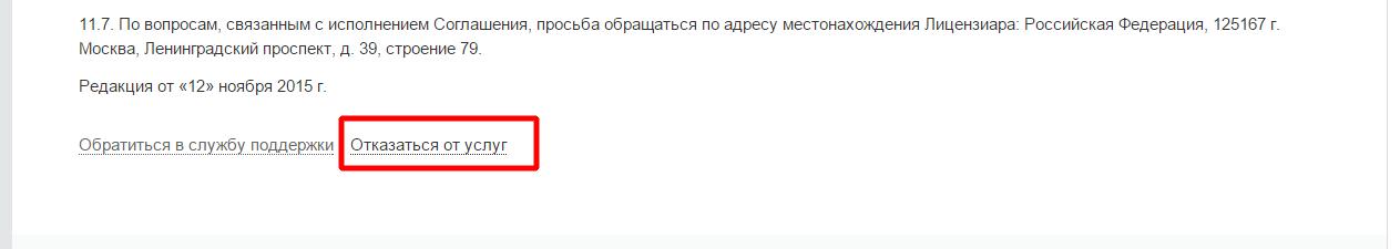 kak-udalit-sebia-iz-odnoklassnikov2
