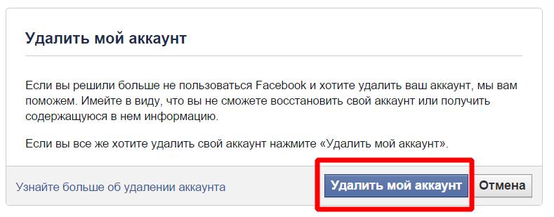 kak-udalit-stranitsu-facebook-navsegda1