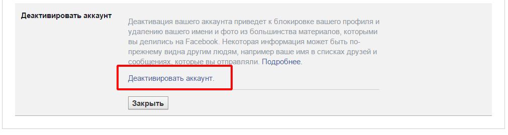 kak-udalit-stranitsu-facebook-navsegda5