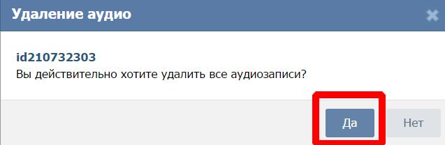 udalit-vse-ausio-vkontakte2