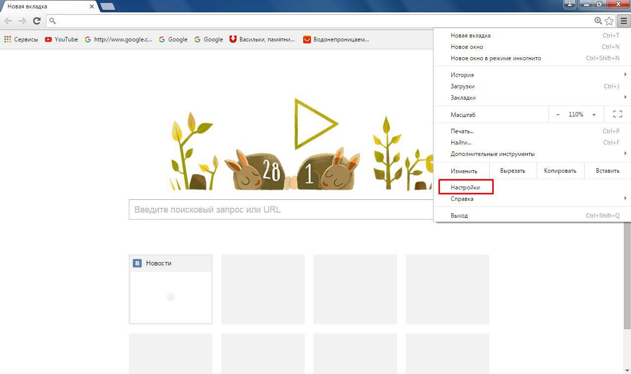 Изображение - Как удалить логин и пароль при входе в сбербанк онлайн google1