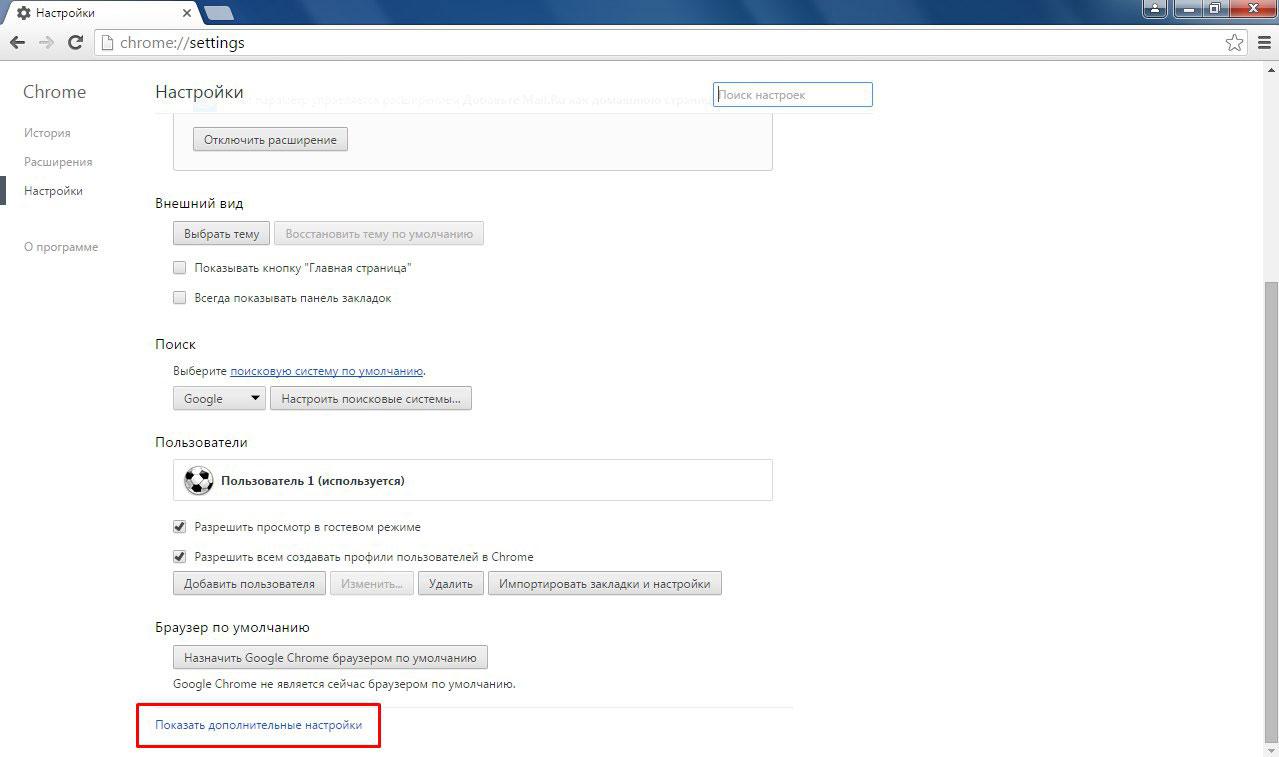 Изображение - Как удалить логин и пароль при входе в сбербанк онлайн google2