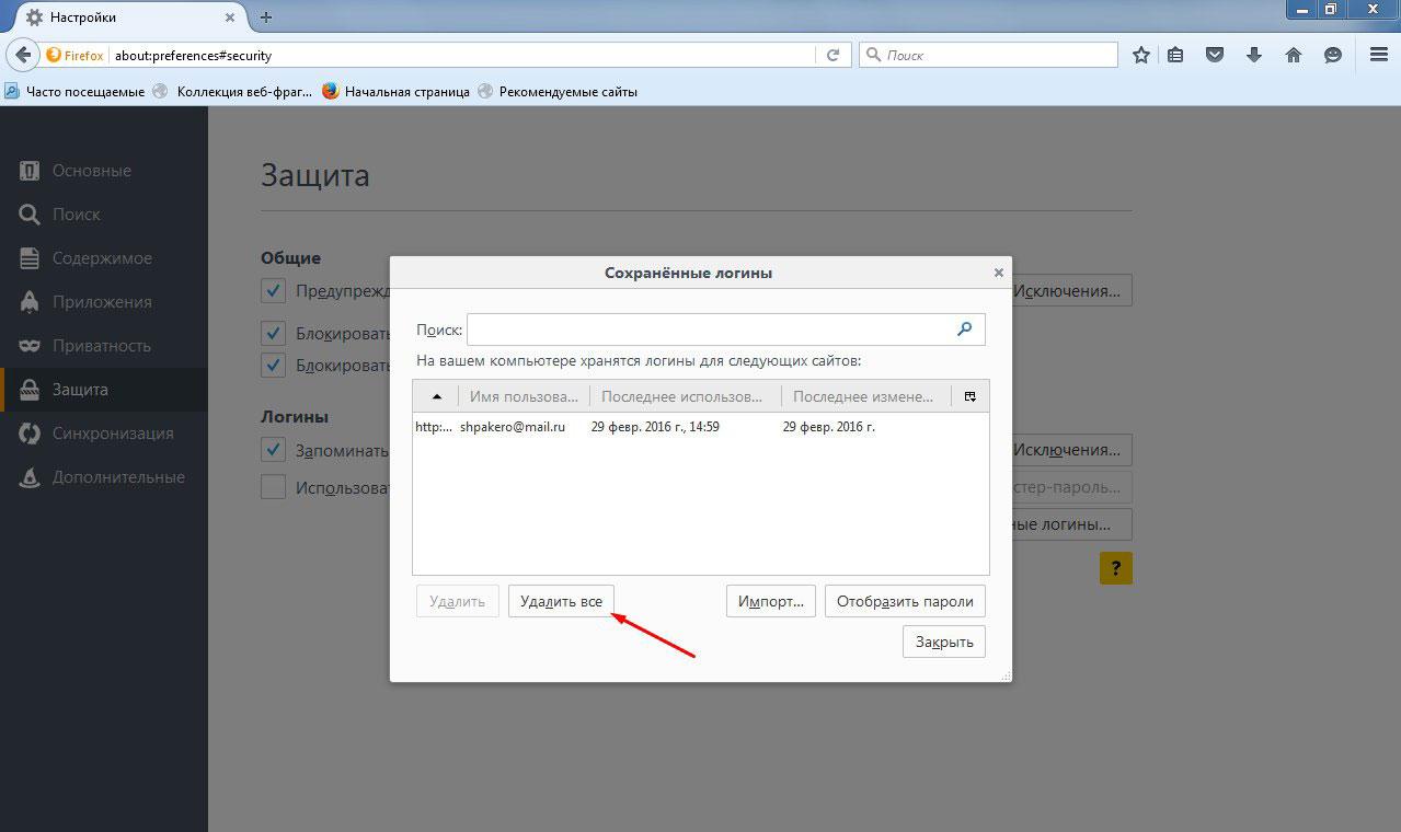 Изображение - Как удалить логин и пароль при входе в сбербанк онлайн mozilla3