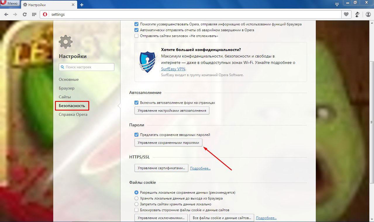 Изображение - Как удалить логин и пароль при входе в сбербанк онлайн opera2