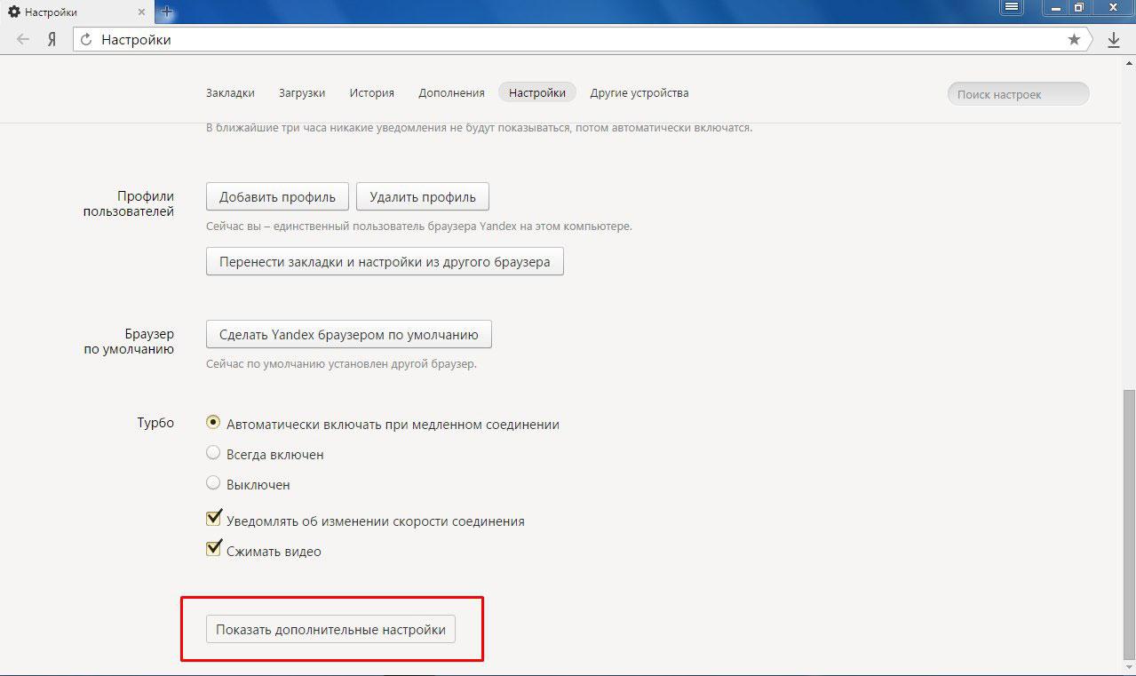 Изображение - Как удалить логин и пароль при входе в сбербанк онлайн yandex2