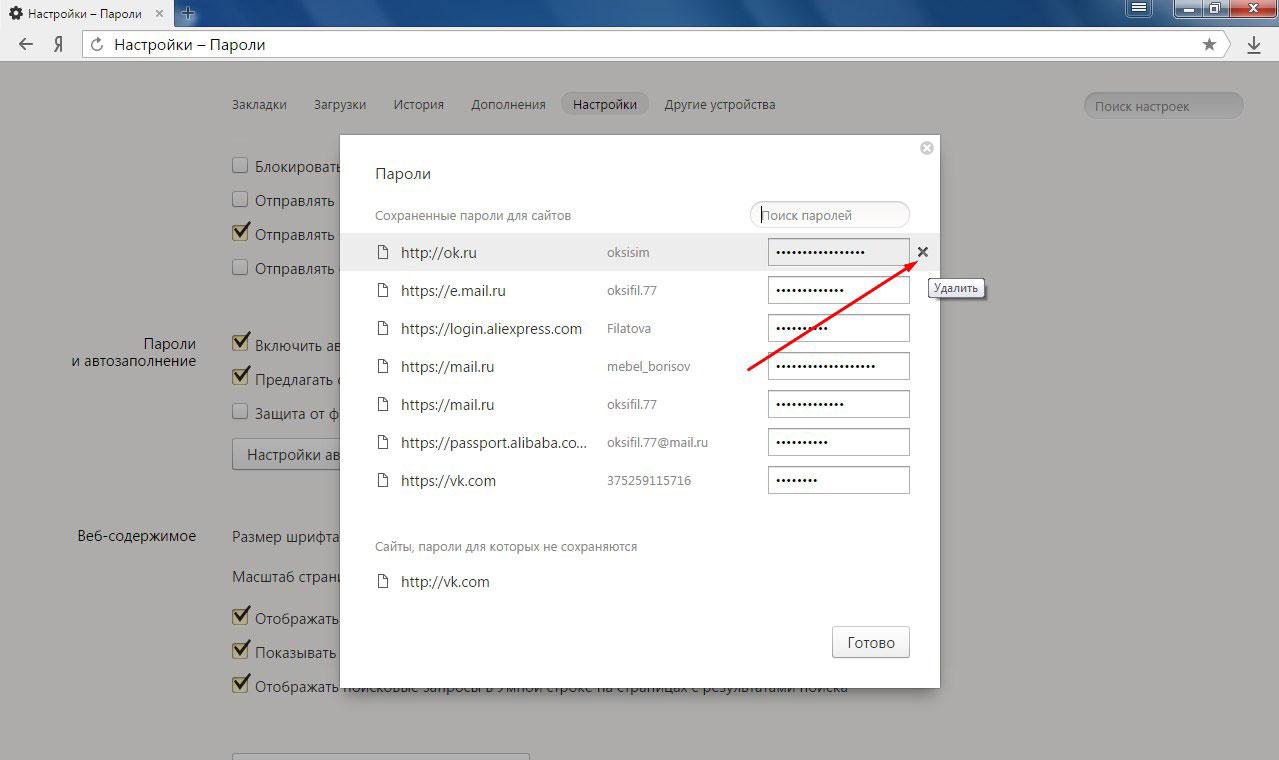 Изображение - Как удалить логин и пароль при входе в сбербанк онлайн yandex4