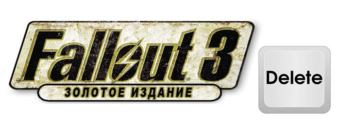 fallout3-delete