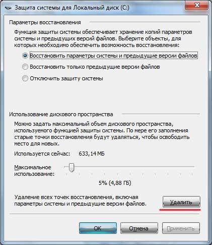 Нажимаем удалить точку восстановления Windows 7