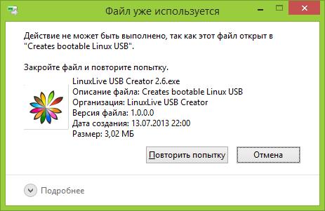 file-ispolzuetsya