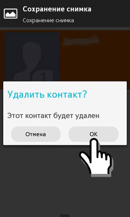 udalit-kontakt-2