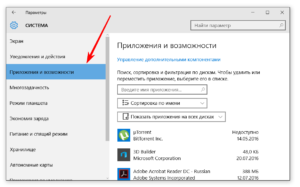 udalit-programmu-v-windows-10-2