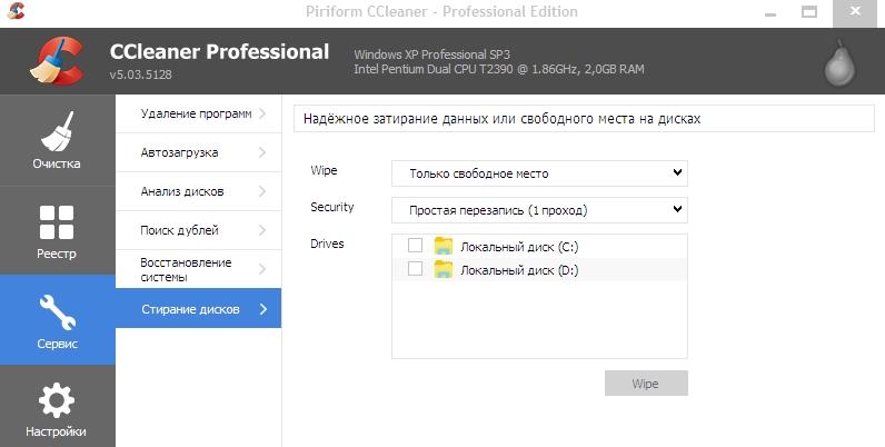 Как стереть флешку и удалить файлы полностью